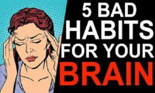 5 عادت بدی که به مغزمان آسیب می رساند