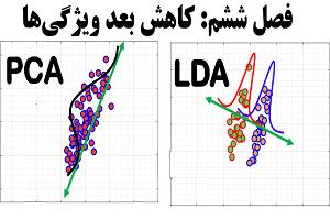 کاهش بعد با pca و lda