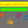 دوره شناسایی الگو و یادگیری ماشین: خوشه بندی (clustering)