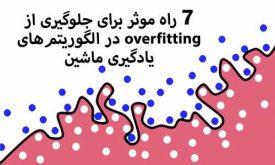 چطور از overfitting جلوگیری کنیم